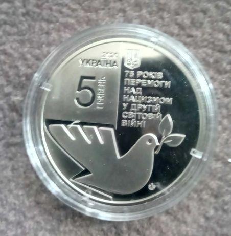 Монета 75 лет победы над нацизмом во Второй мировой войне1939 - 1945
