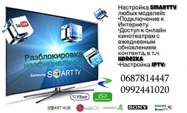 Настройка, Разблокировка Smart TV. IPTV, Android, Windows. Спутниковое