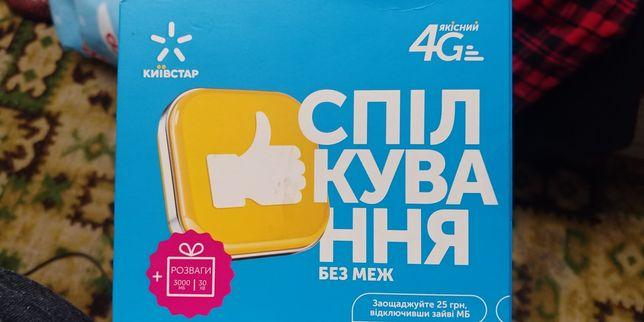Стартовый Киевстар красивый VIP золотой номер 004 3443 всего 400 грн .