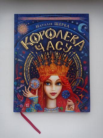 """Книга """"Королева часу"""""""