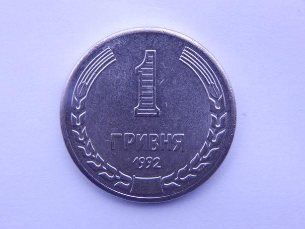 Монета 1 гривна 1992 год