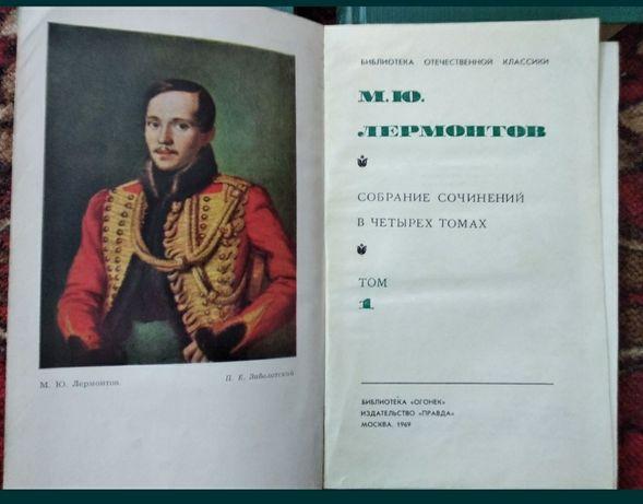 М. Ю. Лермонтов Собрание сочинений в 4 томах 1969