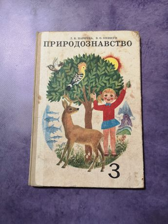 Советские учебники. Нарочна. Природознавство. 1983. На украинском язык