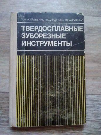 О. Мойсеенко и др. Твердосплавные зуборезные инструменты