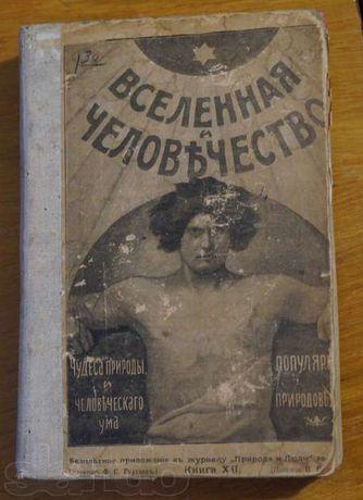 Вселенная и человечество (1904 г.)