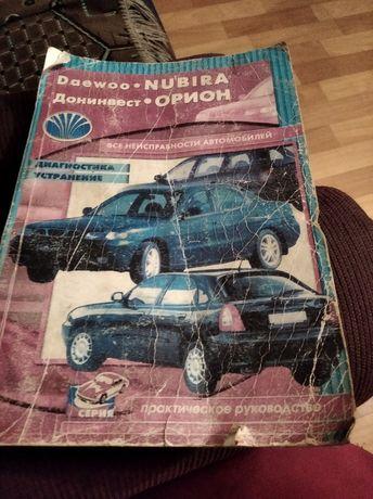 Книжка Daewoo nubira