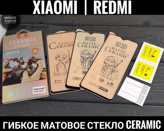 Гибкое матовое стекло Ceramic ⋆ Xiaomi Redmi Note 7/ 8 Pro 8T 8A 9 9s