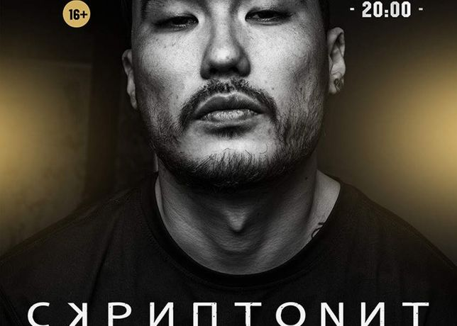 Продам билеты Скриптонит 8.10-9.10 Киев Фан, Вип Фан, Столы