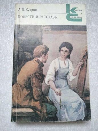 Куприн, повести и рассказы