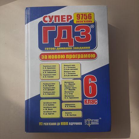 ГДЗ книга за 6 класс