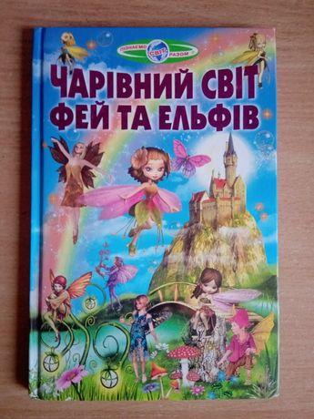 """Книга ,,Чарівний світ фей та ельфів"""""""