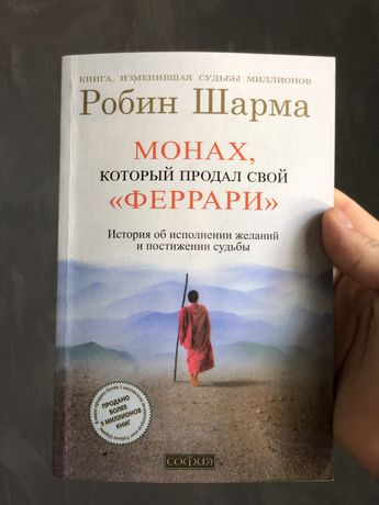 Шарма,Элрод,Вальдшмид,Киосаки