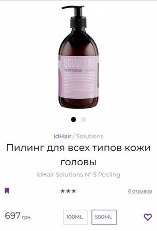Пилинг для всех типов кожи головы idHair Solutions № 5 Peeling 500 мл