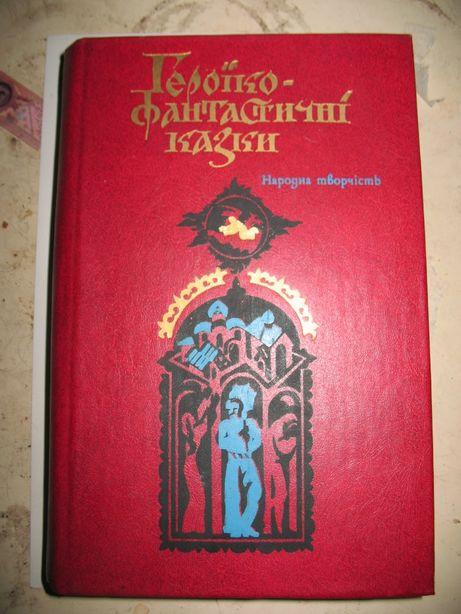 Ґероїко - фантастичні казки.Упоряд.І.Березовський,1984 р.