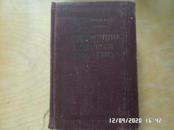 Выгодский - Справочник во высшей математике 1958 г