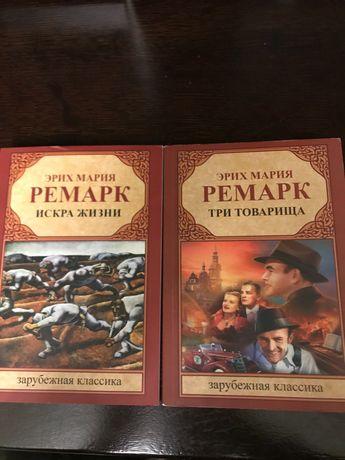 Продам книги писателя Ремарка «Три товарища» «Искра Жизни».