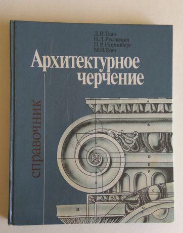 Книга Архитектурное черчение. Ткач.