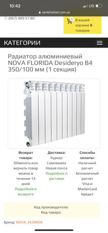 Радиатор, батарея nova florida