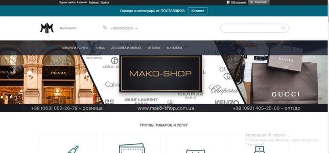 Действующий Бизнес Интернет Магазин Брендовых Аксессуаров Популярное