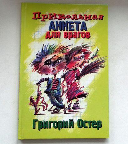 Книга Прикольная анкета для врагов. Григорий Остер