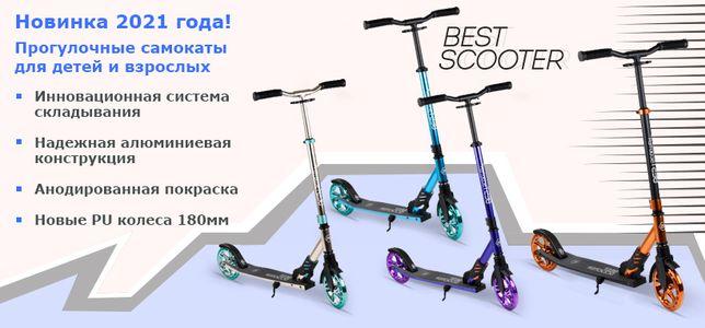 Самокат алюминиевый Best Scooter S-30688 колеса PU, d колес - 180мм, 1