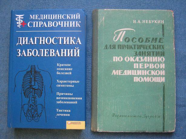 Книги по медицине.
