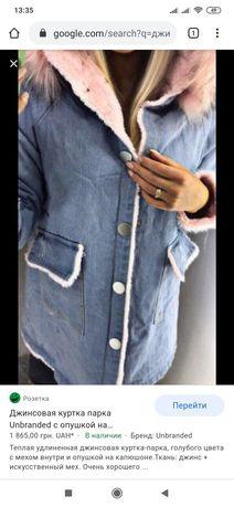 Джинсовка на меху, джинсовая,шерпа,шерпа удлиненная,зимняя куртка