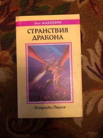 Энн Маккефри Странствия дракона