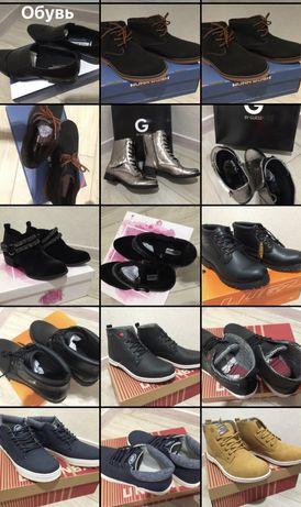 Продам обувь ботинки ботильоны сапоги кроссовки