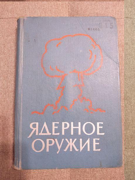 """""""Ядерное оружие"""" пособие для офицеров 1969 года"""
