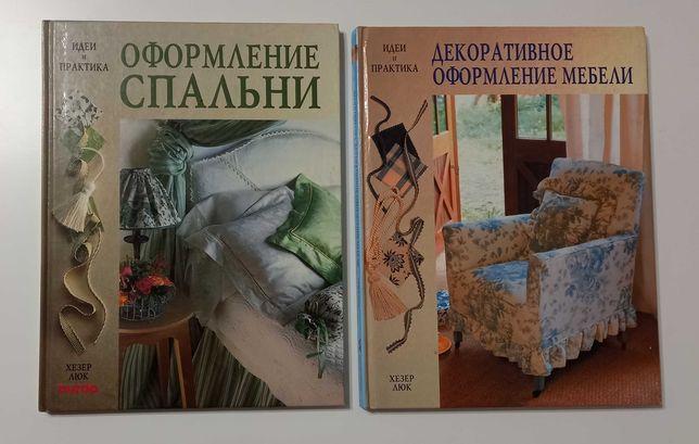 """Хезер Люк """"Декоративное оформление мебели и спальни"""""""