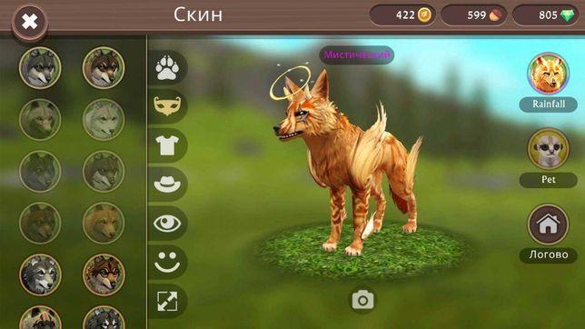 Аккаунт WildCraft с 508 кристаллами и 10 мистиками