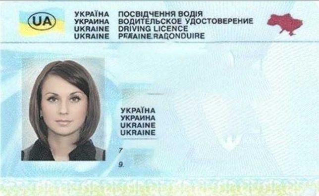 Водительские права срочно удостоверения без очереди официально