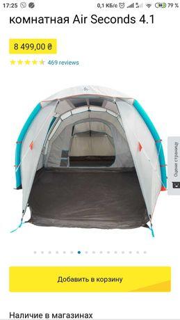 Палатка надувная для кемпинга 4–местная 1-комнатная Air Seconds 4.1