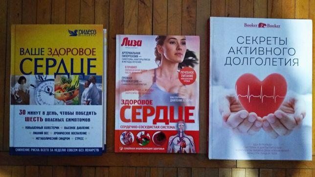 Книги, здоровье