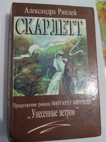 """Книга """" СКАРЛЕТ"""" Александра Риплей"""