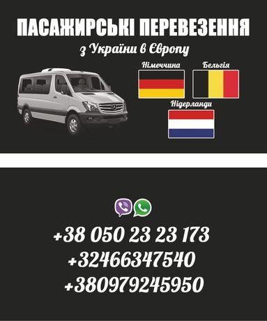 Пасажирські перевезення з України до європейського союзу.