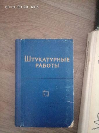 Книги по ремонту квартиры СССР