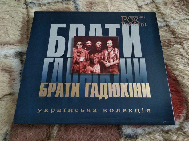 CD Брати Гадюкіни- Рок Легенди України