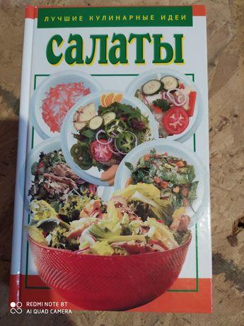 Продам книгу рецептов салатов