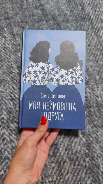 Елена Ферранте Моя неймовірна подруга