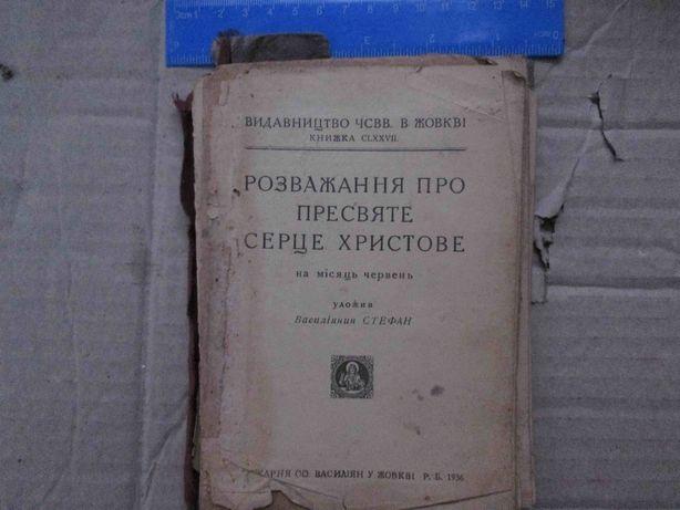 Розважання про Сердце Христово иезуиты греко-кат. 1936 г. 179 стр.