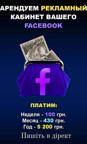Оренда акаунтів фейсбуку і електронної пошти !!!