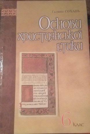 Основи християнської етики 6 клас підручник
