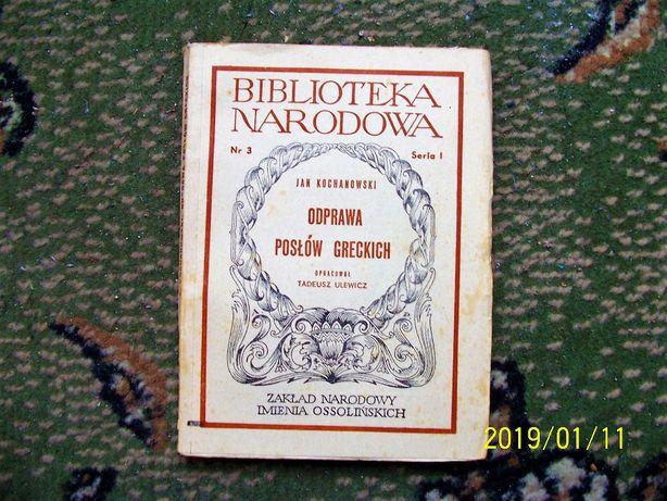 Odprawa posłów greckich J,Kochanowski 1962