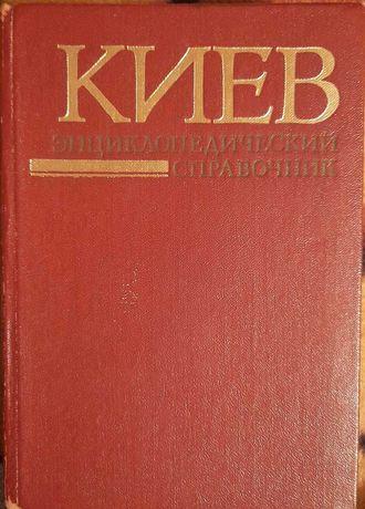 Антикваріат. Киев Энциклопедический справочник