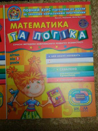 Математика и логика, полный курс