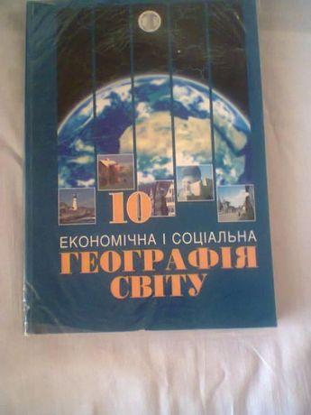 Продам учебник по географии