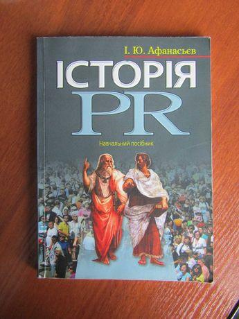 книга Історія PR І. Ю. Афанасьєв