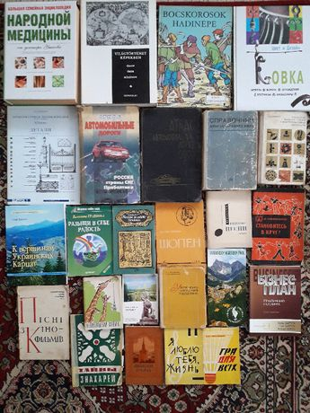 Книги – справочники, энциклопедии